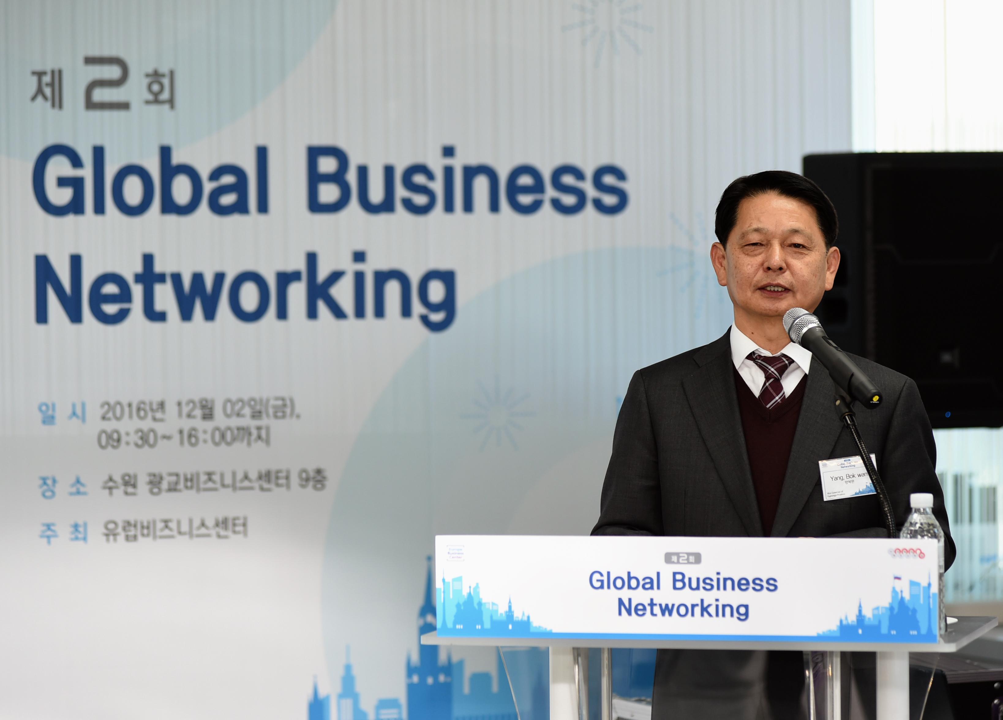 1202 제2회 글로벌 사업 네트워킹 (11).JPG