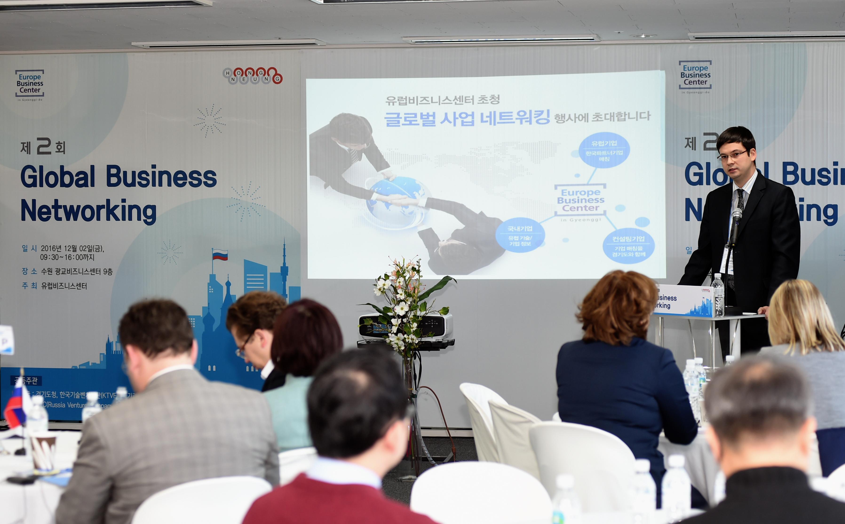 1202 제2회 글로벌 사업 네트워킹 (16).JPG
